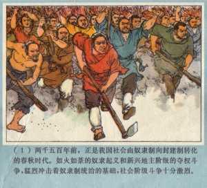 Anti Confucius